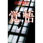 覚悟(集英社文庫) [文庫]
