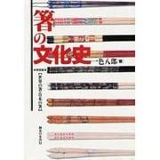 箸の文化史―世界の箸・日本の箸 新装版 [単行本]