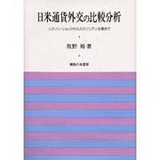 日米通貨外交の比較分析―ニクソン・ショックからスミソニアン合意まで [単行本]