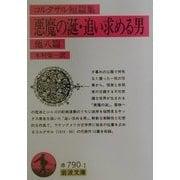 コルタサル短篇集 悪魔の涎・追い求める男 他八篇(岩波文庫) [文庫]