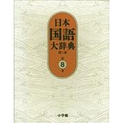 日本国語大辞典〔第2版〕8 せりか~ちゆうは(日本国語大辞典)