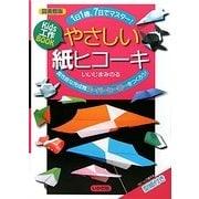 図書館版 Kids工作BOOK やさしい紙ヒコーキ―1日1機、7日でマスター! [単行本]