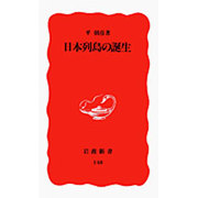 日本列島の誕生(岩波新書〈148〉) [新書]