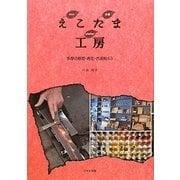 えこたま工房―多摩の修理・再生・古道具63 [単行本]