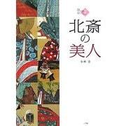 浮世絵ギャラリー〈2〉北斎の美人 [全集叢書]