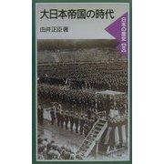 大日本帝国の時代―日本の歴史〈8〉(岩波ジュニア新書) [新書]