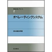 オペレーティングシステム(情報処理入門コース〈2〉) [全集叢書]