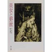 美女と野獣 〔改版〕 (角川文庫) [文庫]