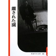 離された園(復刻版 岩波写真文庫―森まゆみセレクション) [全集叢書]