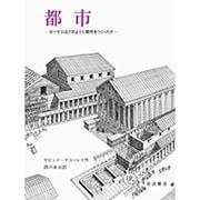 都市―ローマ人はどのように都市をつくったか [絵本]
