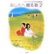 あしたへ贈る歌〈2〉―由紀さおり・安田祥子 こころの音楽教科書 [単行本]