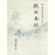続日本紀〈2〉(新 日本古典文学大系〈13〉) [全集叢書]