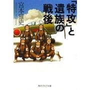 「特攻」と遺族の戦後(角川ソフィア文庫) [文庫]