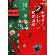 歌舞伎のかわいい衣裳図鑑 [単行本]