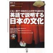 英語で説明する日本の文化-これ一冊で!日本のことが何でも話せる [単行本]