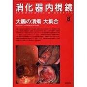 消化器内視鏡 22-8-大腸の潰瘍大集合