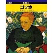 ゴッホ―闘う画家 [単行本]