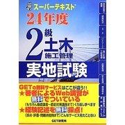 スーパーテキスト2級土木施工管理実地試験〈24年度〉 [単行本]