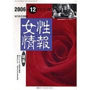 女性情報 2006年12月号 [単行本]