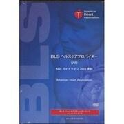 DVD BLSヘルスケアプロバイダー