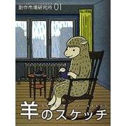 羊のスケッチ(創作市場研究所〈vol.1〉) [全集叢書]