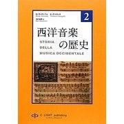 西洋音楽の歴史〈第2巻〉 [単行本]