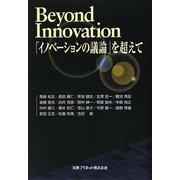 Beyond Innovation―「イノベーションの議論」を超えて [単行本]