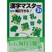 漢字マスター365日毎日できる! 3年(日能研ブックス) [単行本]