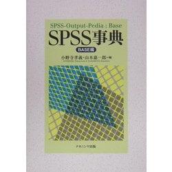 SPSS事典 BASE編 [単行本]