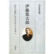伊藤篤太郎―初めて植物に学名を与えた日本人 [単行本]