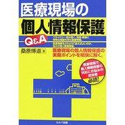 医療現場の個人情報保護Q&A [単行本]