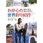 わが心の世界釣り紀行-釣りに生き、釣りに学びて [単行本]