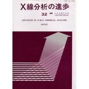 X線分析の進歩 32 [単行本]