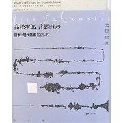 高松次郎 言葉ともの―日本の現代美術1961-72 [単行本]