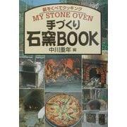 手づくり石窯BOOK―薪をくべてクッキング [単行本]