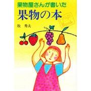 果物屋さんが書いた果物の本(HANDS BOOK) [単行本]