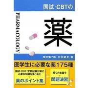 国試・CBTの薬 第7版 [単行本]