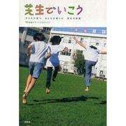 芝生でいこう―子どもが育つおとなが楽しむ芝生の校庭 [単行本]