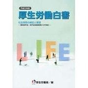 厚生労働白書〈平成23年版〉社会保障の検証と展望 [単行本]