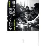 戦後行政の構造とディレンマ-予防接種行政の変遷 [単行本]