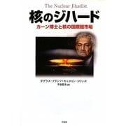 核のジハード―カーン博士と核の国際闇市場 [単行本]