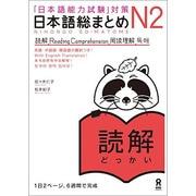 日本語総まとめN2読解 [単行本]