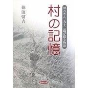 村の記憶―留吉さん、九十二歳が綴る物語 [単行本]