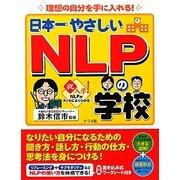 日本一やさしいNLPの学校 [単行本]