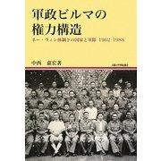 軍政ビルマの権力構造―ネー・ウィン体制下の国家と軍隊1962-1988(地域研究叢書) [全集叢書]