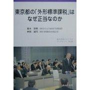 東京都の「外形標準課税」はなぜ正当なのか(地方自治ジャーナルブックレット〈No.26〉) [単行本]