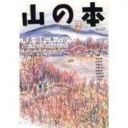 山の本 57(2006秋) [全集叢書]