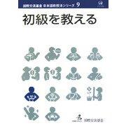 初級を教える(国際交流基金日本語教授法シリーズ〈第9巻〉) [単行本]