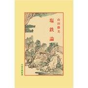塩鉄論(中国古典新書<9>) [全集叢書]