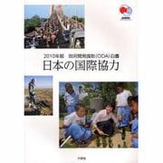 政府開発援助(ODA)白書〈2010年版〉日本の国際協力 [単行本]